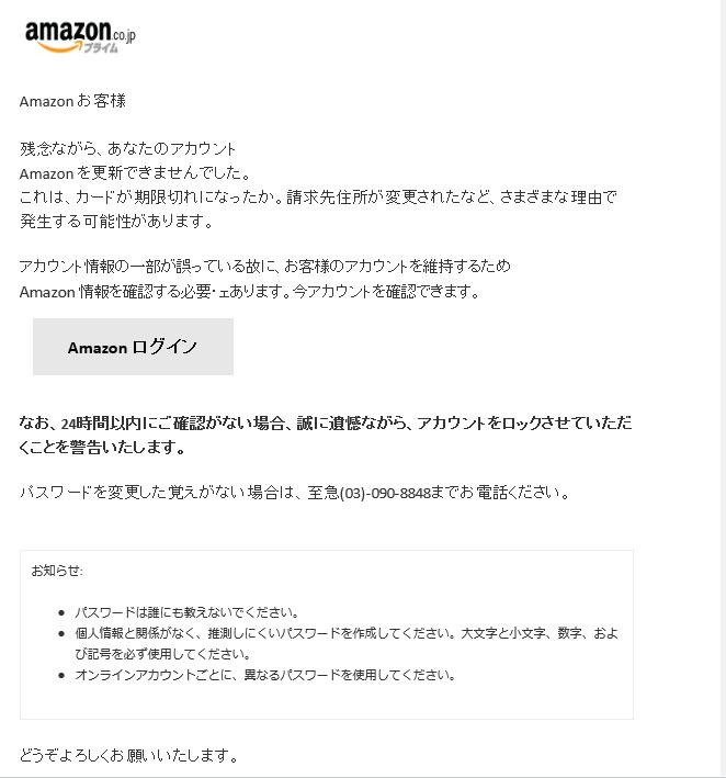 Amazon.co.jp にご登録のアカウント(名前、パスワード、その他個人情報)の確認 [TIME]