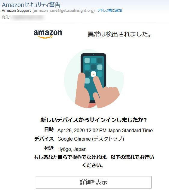 Amazonセキュリティ警告