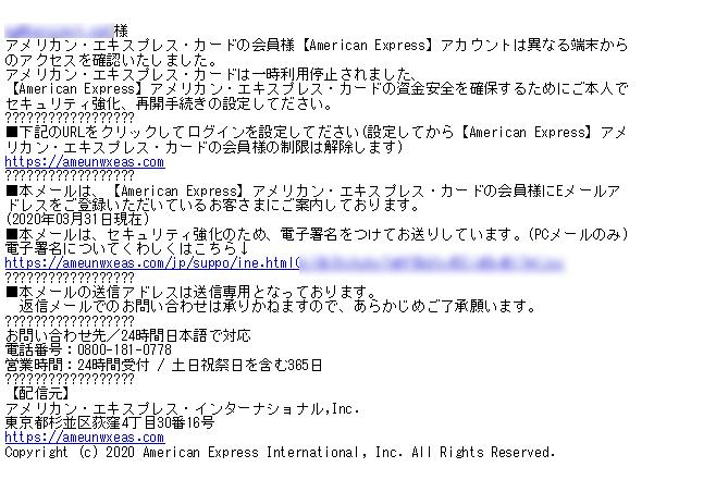 【American Express】アカウントの異なる端末からのアクセスのお知らせ