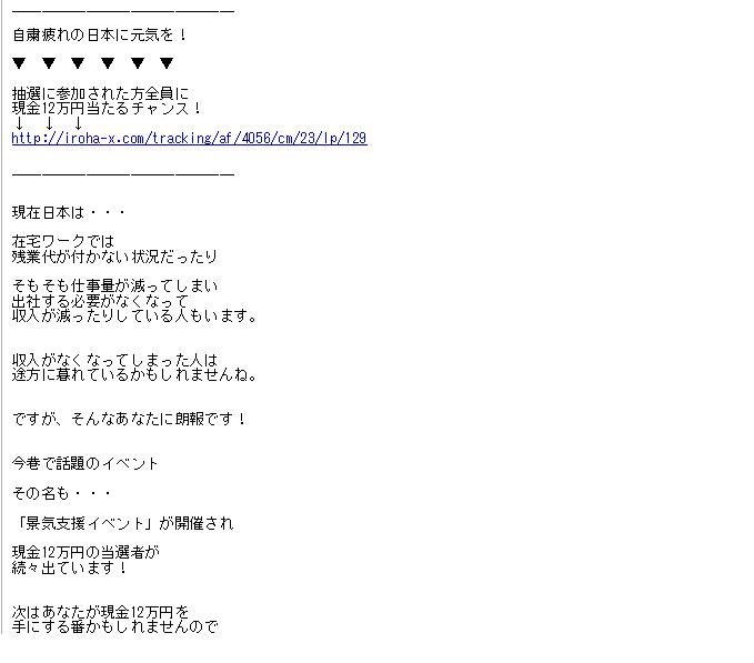 【抽選】現金12万円当たるチャンス!