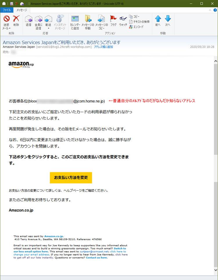 詐欺メール・Amazon Services Japanをご利用いただき、ありがとうございます