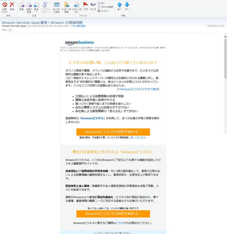 【詐欺・フィッシングメール】Amazon Services Japan重要!Amazon ID情報問題