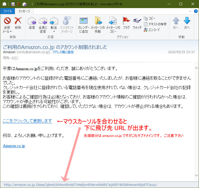 【詐欺・フィッシングメール】ご利用のAmazon.co.jp のアカウント制限されました