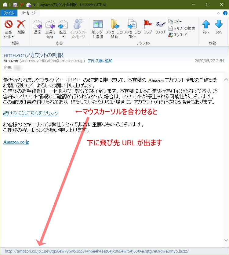 【詐欺メール】amazonアカウントの制限