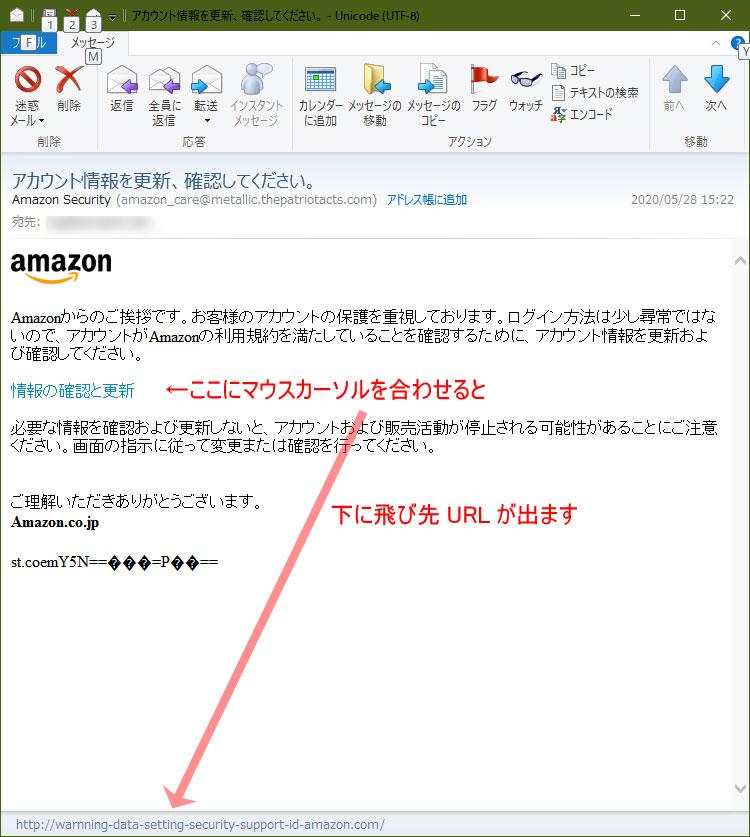 【Amazon詐欺メール】アカウント情報を更新、確認してください。