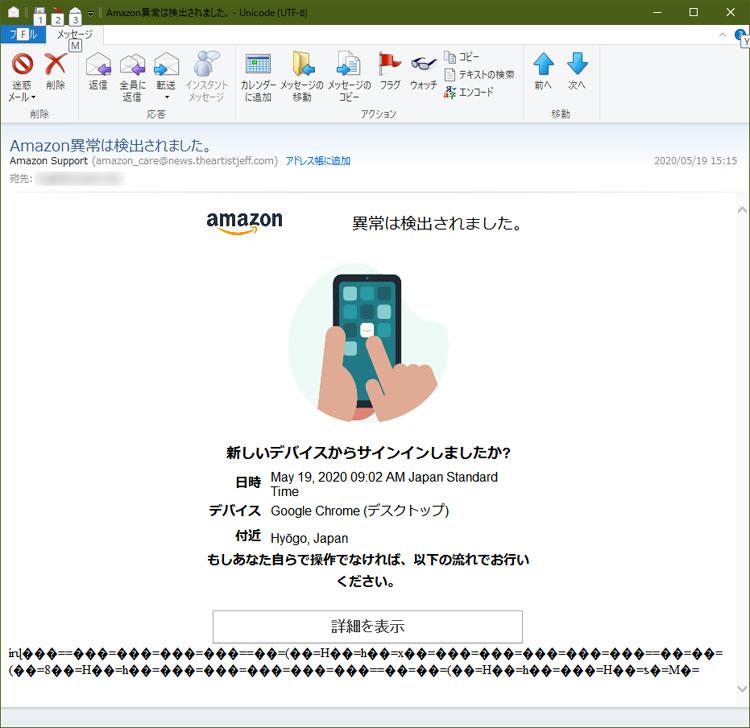 詐欺メール・Amazon異常は検出されました。