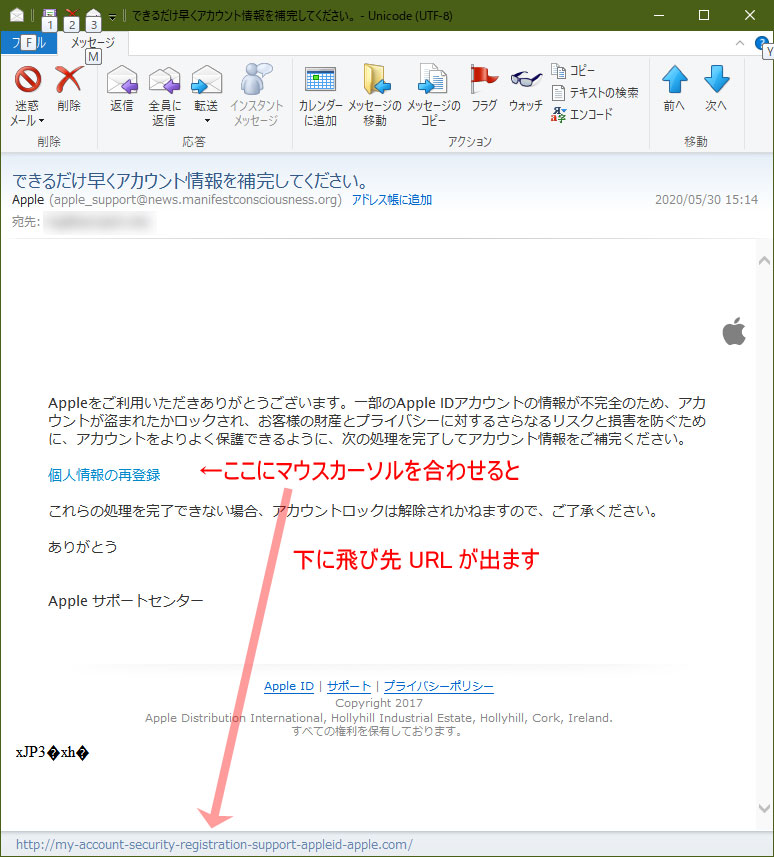 【Apple偽装・フィッシングメール】できるだけ早くアカウント情報を補完してください。
