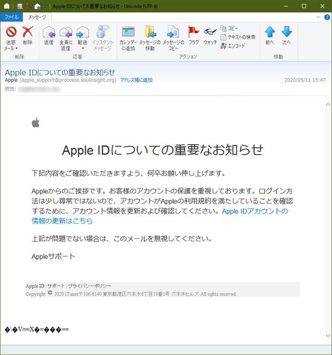 Apple IDについての重要なお知らせ