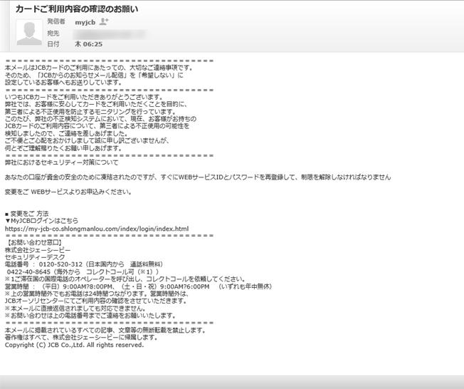 JCB偽装【詐欺メール】カードご利用内容の確認のお願い
