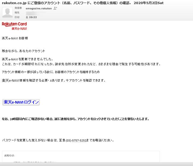 rakuten.co.jp アカウントカード情報は期限が切れており、注文を送信することができません