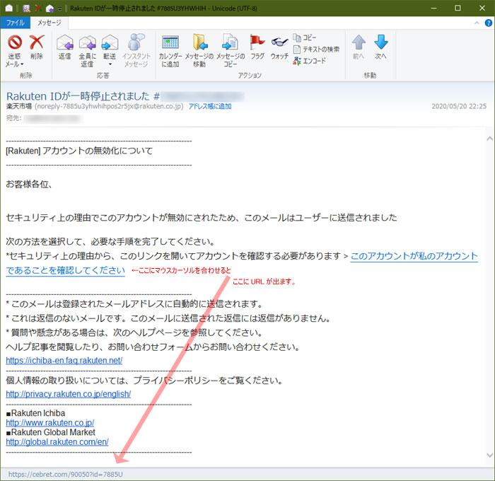 詐欺メール・Rakuten IDが一時停止されました #管理番号?