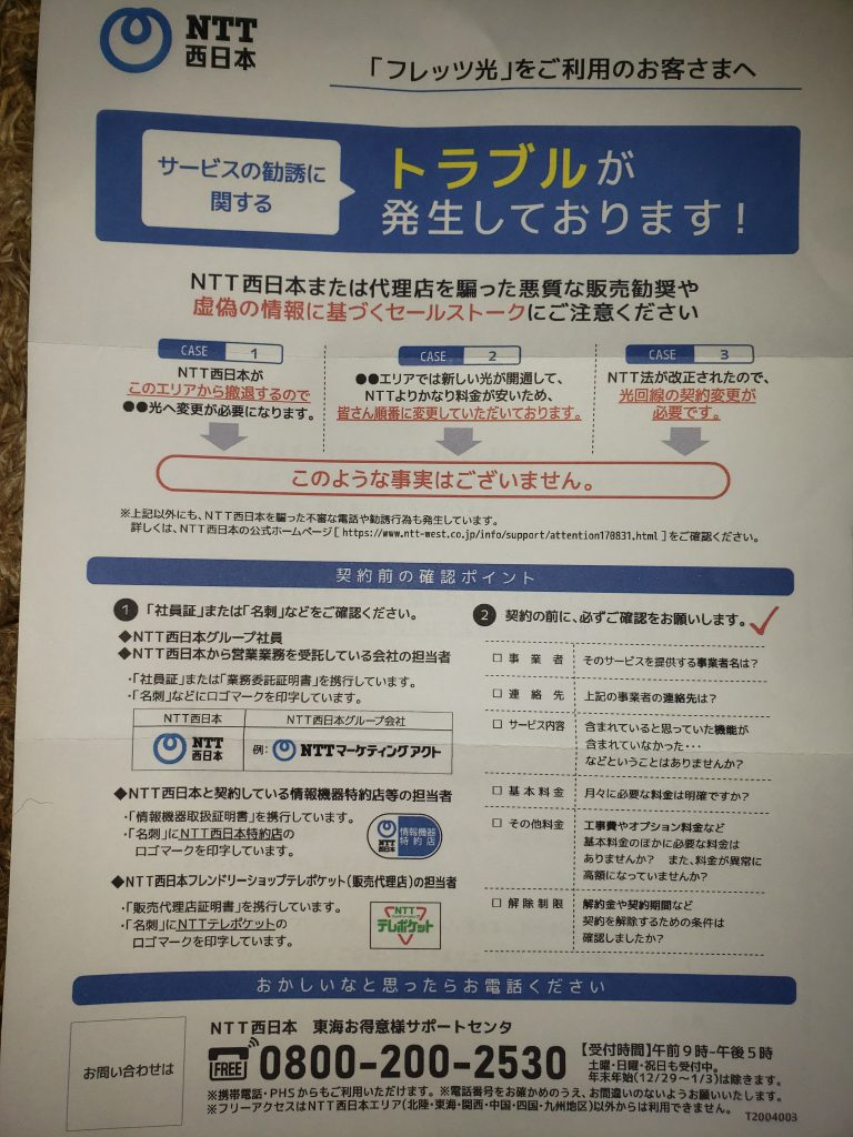 NTTフレッツ光の詐欺系の勧誘にご注意を!
