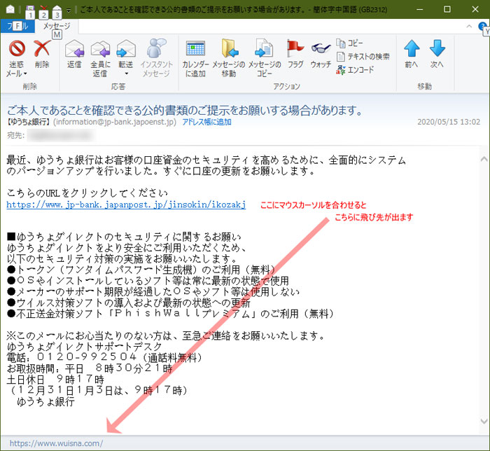 詐欺メールゆうちょ銀行・ご本人であることを確認できる公的書類のご提示をお願いする場合があります。