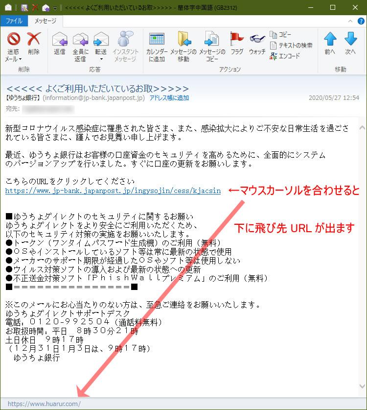 【ゆうちょ銀行系詐欺メール】>