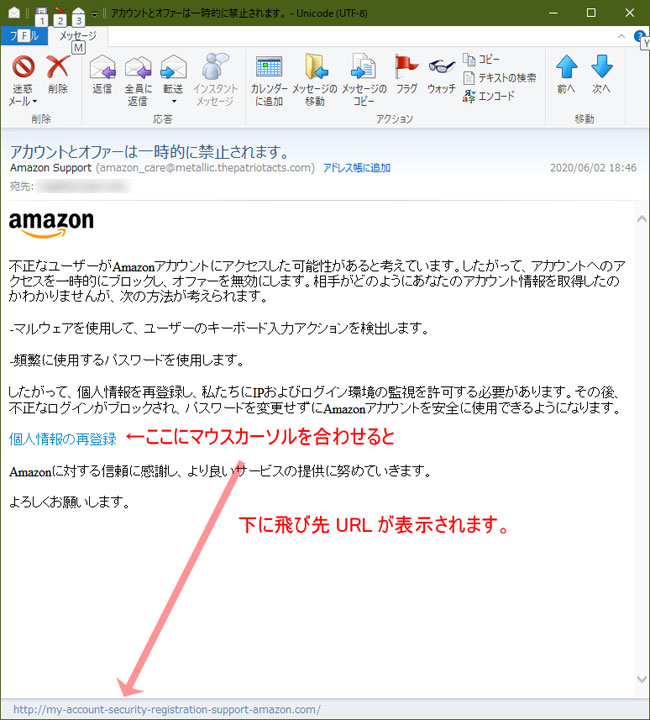 【Amazon偽装・フィッシングメール】アカウントとオファーは一時的に禁止されます