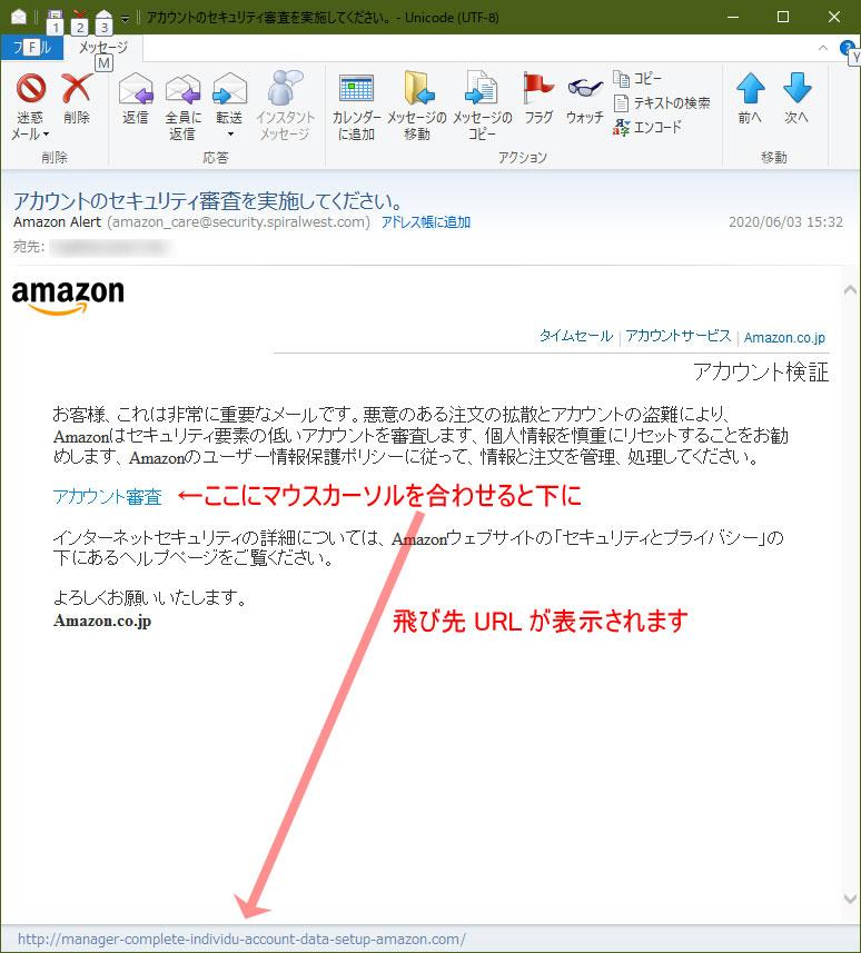 【Amazon偽装・フィッシングメール】アカウントのセキュリティ審査を実施してください。