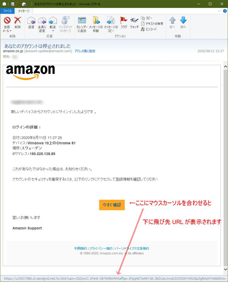 【アマゾン偽装・フィッシングメール】あなたのアカウントは停止されました