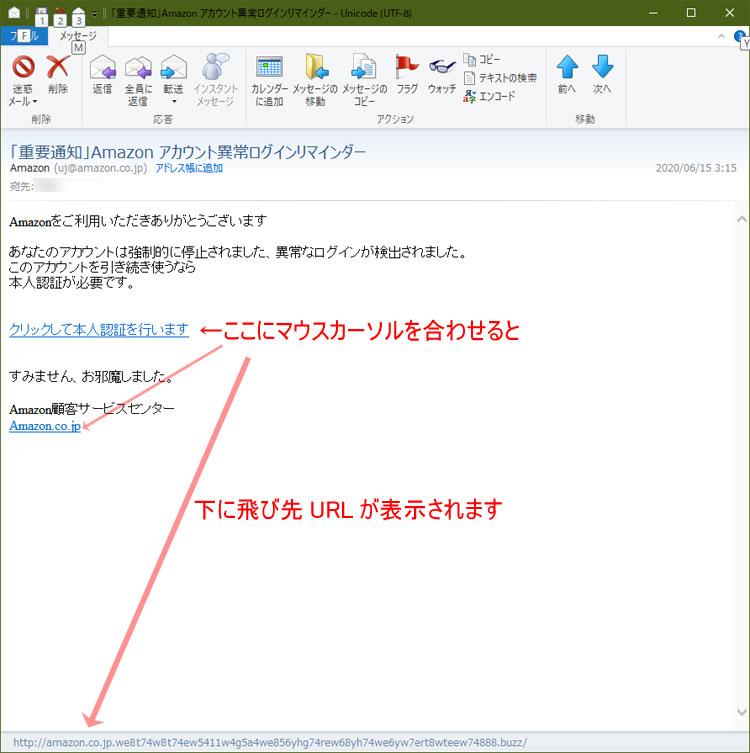 【Amazon偽装・フィッシングメール】「重要通知」Аmazon アカウント異常ログインリマインダー