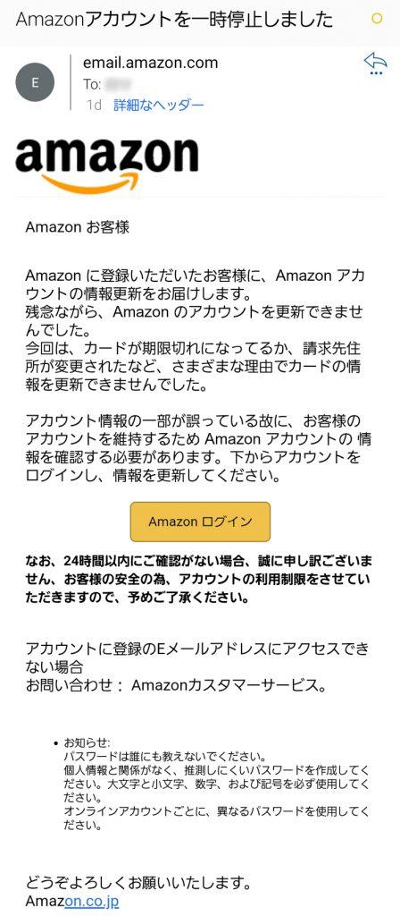【Amazon偽装・フィッシングメール】Amazonアカウントを一時停止しました