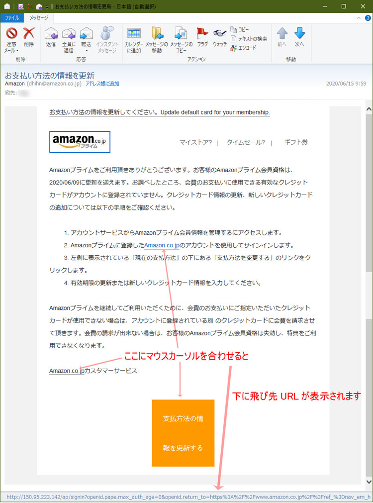 【Amazon偽装・フィッシングメール】お支払い方法の情報を更新