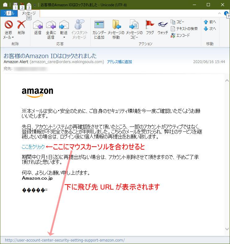 【Amazon偽装・フィッシングメール】お客様のAmazon IDはロックされました