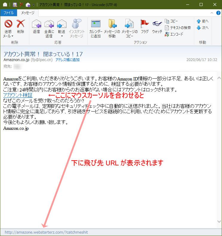 【Amazon偽装・フィッシングメール】アカウント異常! 閉まっている!