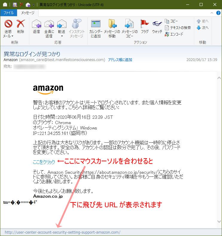 【Amazon偽装・フィッシングメール】異常なログインが見つかり