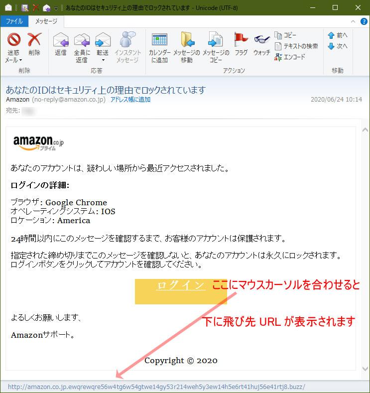 【Amazon詐欺・フィッシング】あなたのIDはセキュリティ上の理由でロックされています