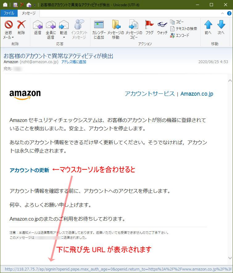 【Amazon詐欺・フィッシングメール】お客様のアカウントで異常なアクティビティが検出