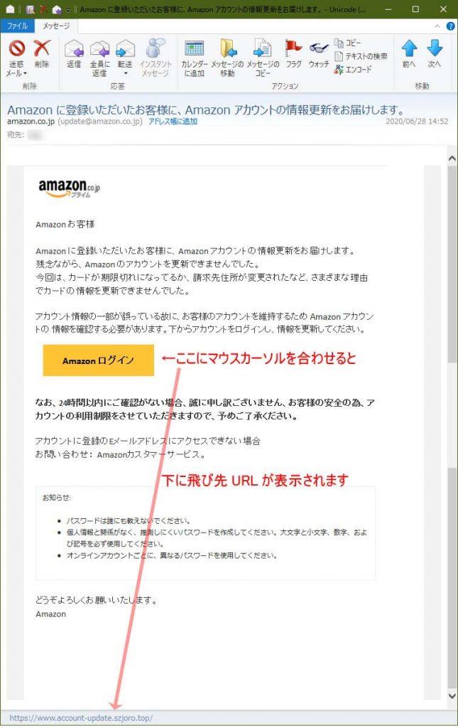 【Amazon偽装・フィッシングメール】Аmazon に登録いただいたお客様に、Аmazon アカウントの情報更新をお届けします。
