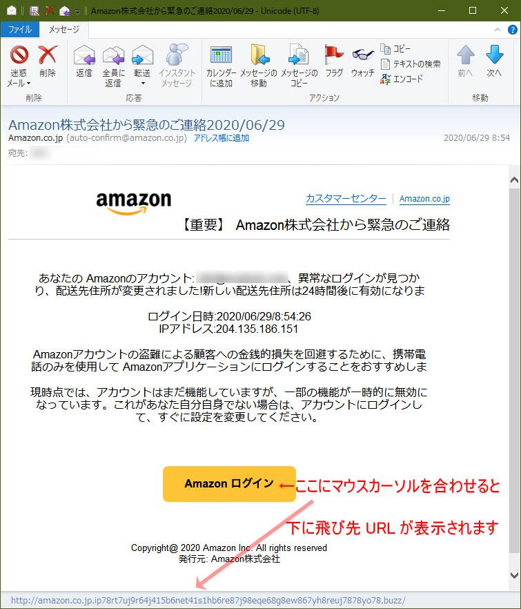【Amazon偽装・フィッシングメール】Amazon株式会社から緊急のご連絡2020/06/29