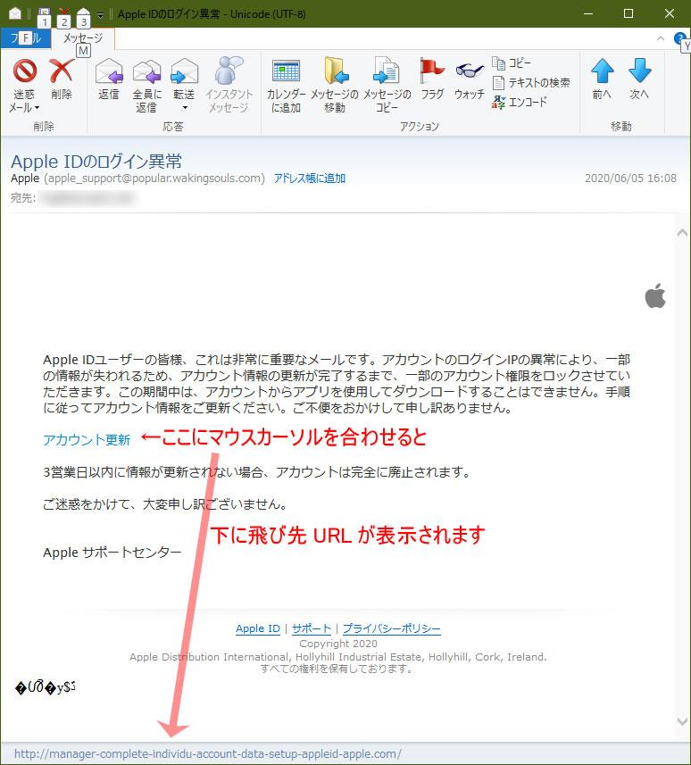【Aplle偽装・詐欺フィッシングメール】Apple IDのログイン異常