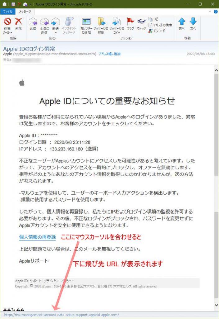 【フィッシングメール】Apple IDのログイン異常 新作