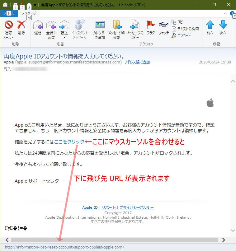 【Apple詐欺・フィッシング】再度Apple IDアカウントの情報を入力してください。