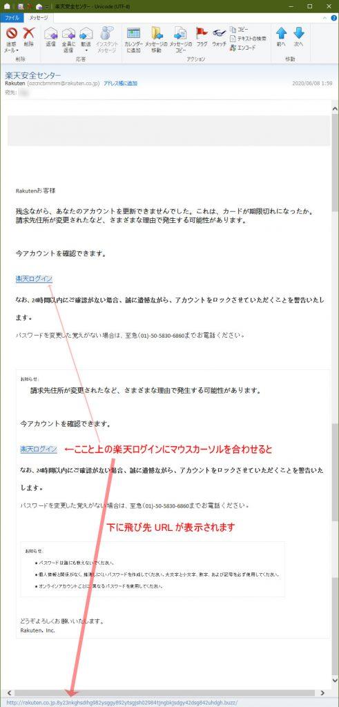 【楽天なりすましフィッシングメール】楽天安全センター