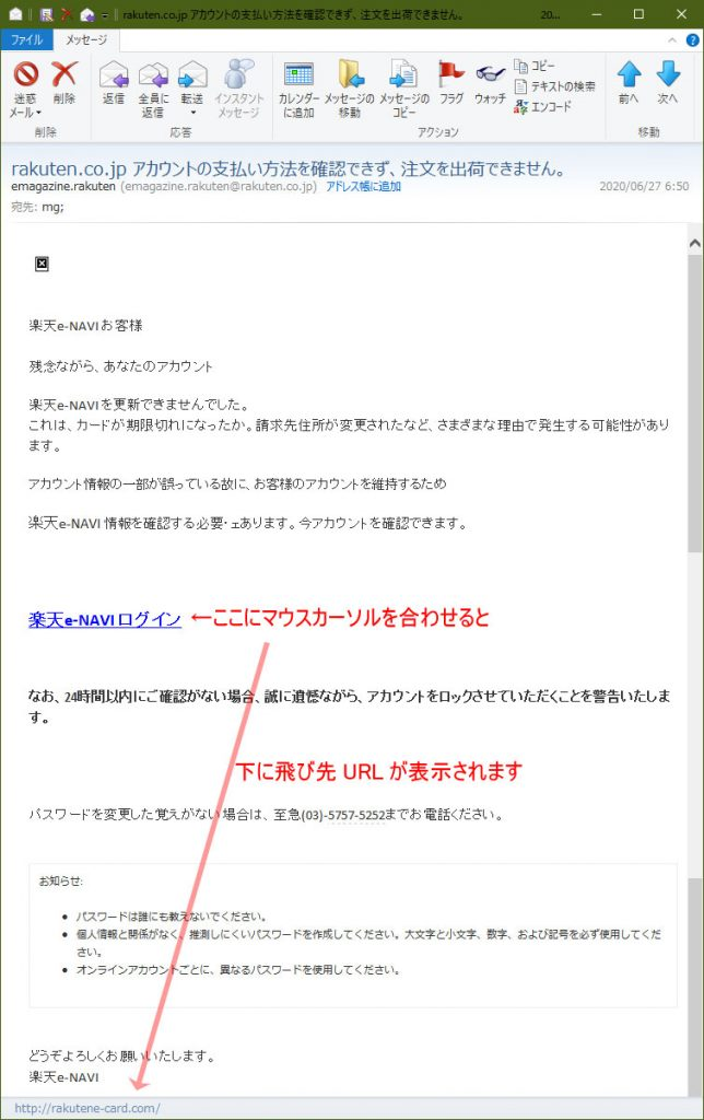 【楽天偽装詐欺フィッシングメール】rakuten.co.jp アカウントの支払い方法を確認できず、注文を出荷できません。
