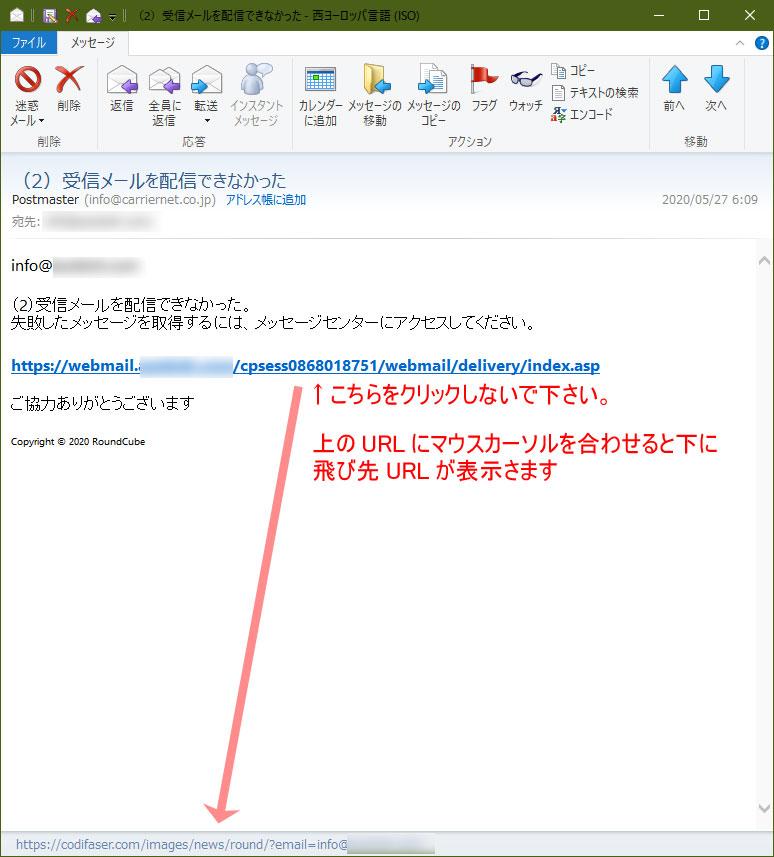 フィッシング系?(2)受信メールを配信できなかった