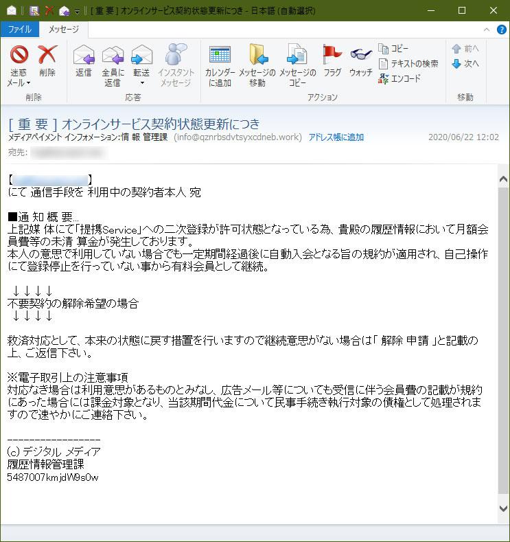 【不正請求】[ 重 要 ] オンラインサービス契約状態更新につき