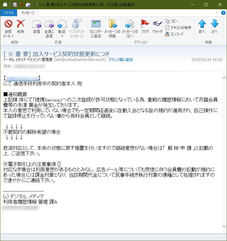 【詐欺メール】[ ※ 重 要] 加入サービス契約状態更新につき