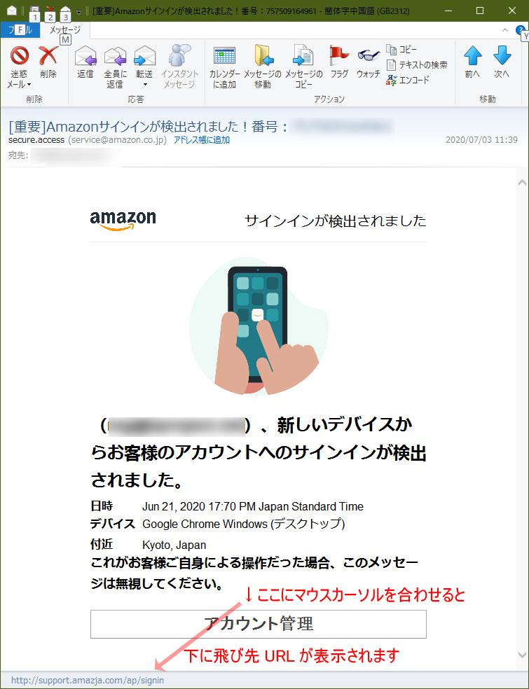 【Amazon偽装・フィッシングメール】[重要]Amazonサインインが検出されました!番号