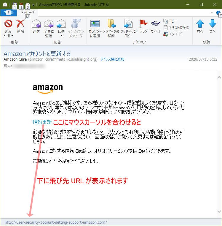 【アマゾン偽装・フィッシングメール】Amazonアカウントを更新する