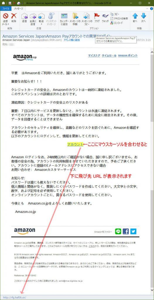 【Amazon偽装フィッシングメール】Amazon Services JapanAmazon Payアカウントでの異常なログイン。