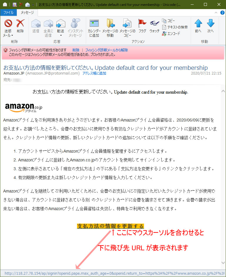 【Amazon偽装フィッシングメール】お支払い方法の情報を更新してください。Update default card for your membership
