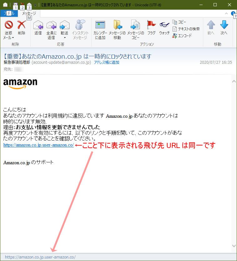 【Amazon偽装・フィッシングメール】【重要】あなたのAmazon.co.jp は一時的にロックされています