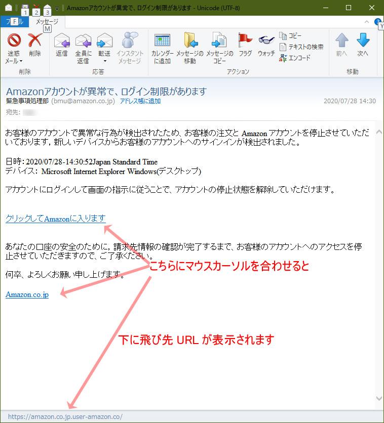 【Amazon偽装・フィッシングメール】Amazonアカウントが異常で、ログイン制限があります