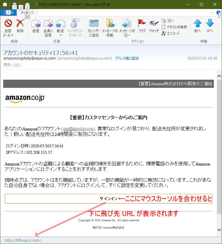 【Amazon偽装・フィッシングメール】アカウントのセキュリティ17:56:41