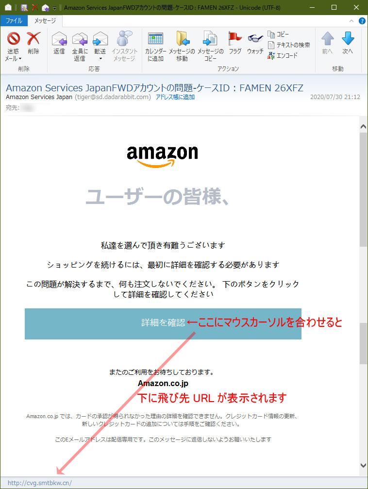 【Amazon偽装・フィッシングメール】Amazon Services JapanFWDアカウントの問題-ケースID :