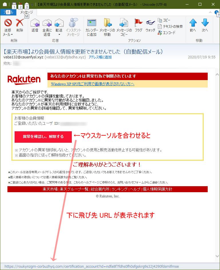 【楽天偽装フィッシングメール】【楽天市場】より会員個人情報を更新できませんでした(自動配信メール)