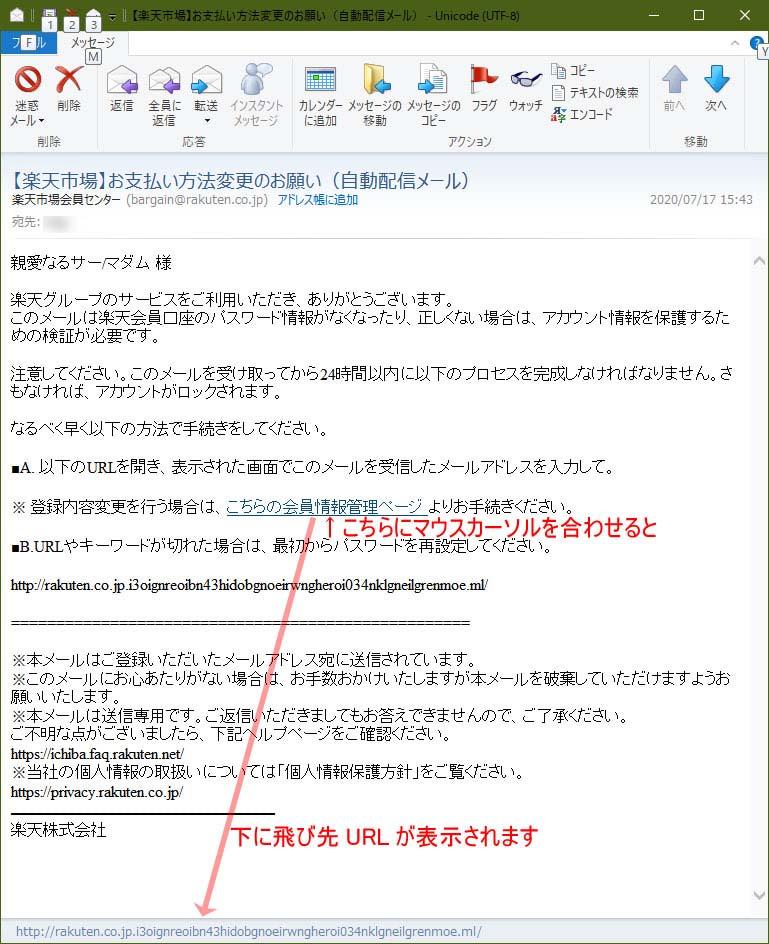 【楽天偽装・フィッシングメール】【楽天市場】お支払い方法変更のお願い(自動配信メール)