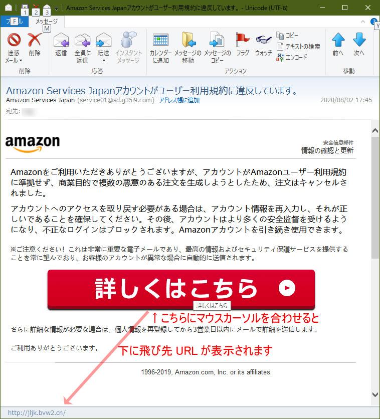【Amazon偽装フィッシングメール】Amazon Services Japanアカウントがユーザー利用規約に違反しています。